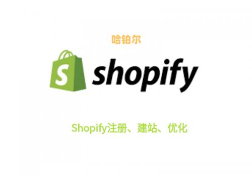 Shopify注册、建站与优化